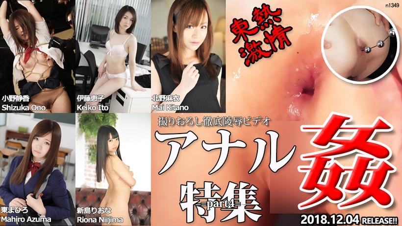 Japanese Anal Sex Amateur